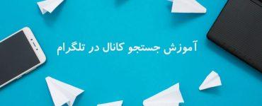 جستجو کانال در تلگرام