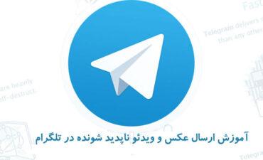 ارسال عکس و ویدئو ناپدید شونده در تلگرام