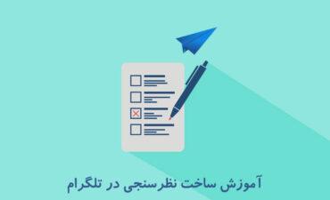 ساخت نظرسنجی در تلگرام