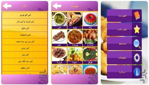 دانلود بهترین برنامه های آشپزی اندروید به زبان فارسی
