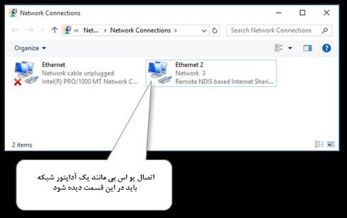 اشتراک اینترنت گوشی با کامپیوتر