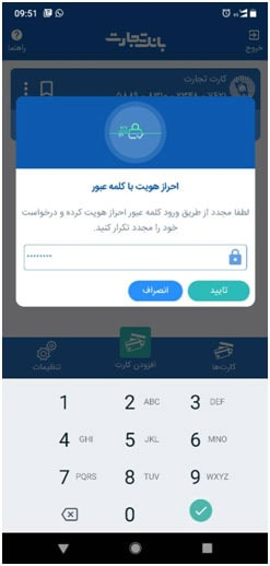 فعالسازی رمز دوم پویا بانک تجارت