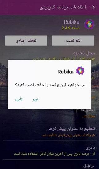روش های حذف اکانت روبیکا