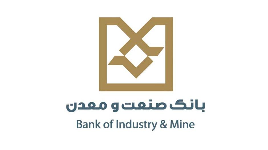 فعالسازی رمز دوم پویا بانک صنعت و معدن