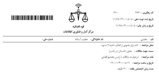 آموزش ثبت نام در سامانه نوبت دهی قضایی به صورت آنلاین