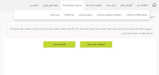 آموزش روش های سلب امتیاز از سیم کارت به صورت اینترنتی